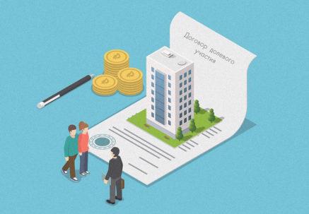 Влияние эскроу-счёта на рынок недвижимости