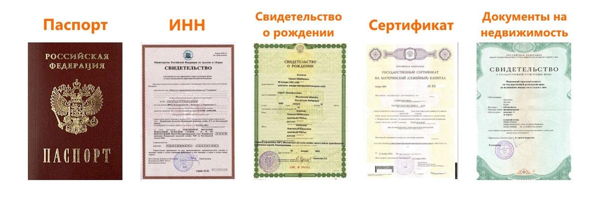 пакет документов для мск