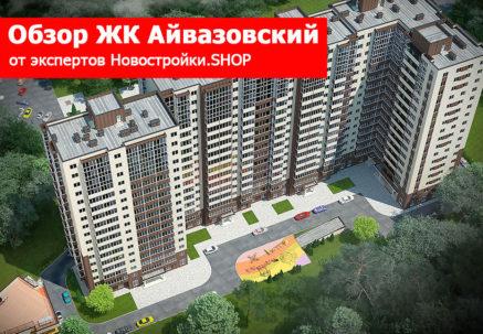 Обзор жилого комплекса «Айвазовский»