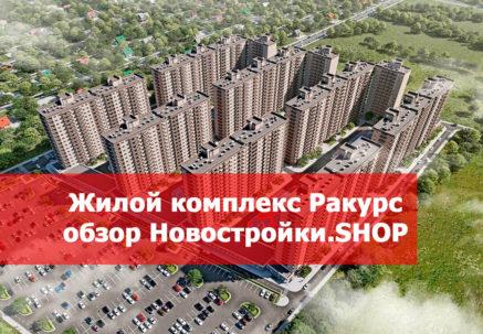 Обзор жилого комплекса «Ракурс» в Краснодаре