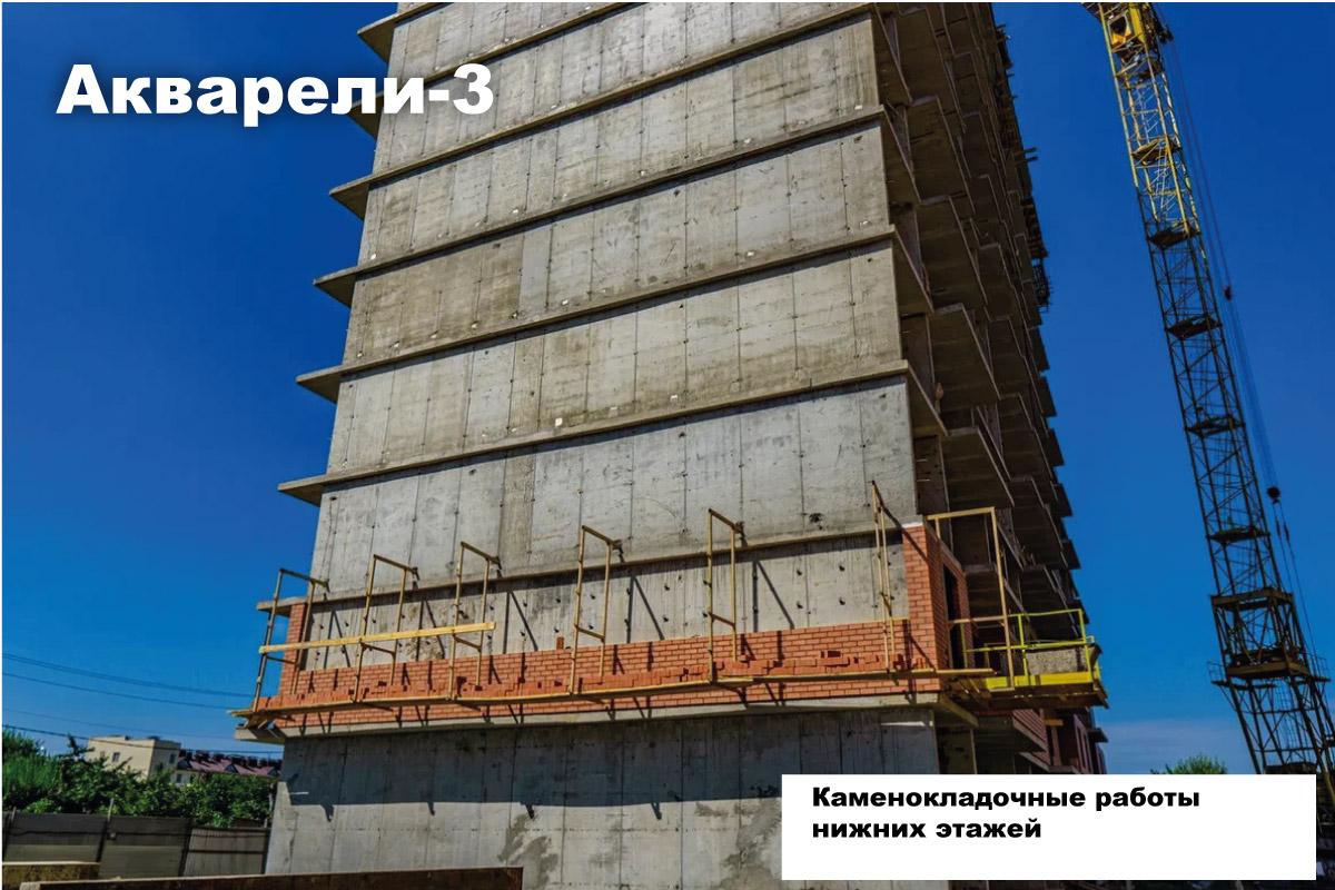 Отчет о строительстве ЖК «Акварели 3», август, 2020г.
