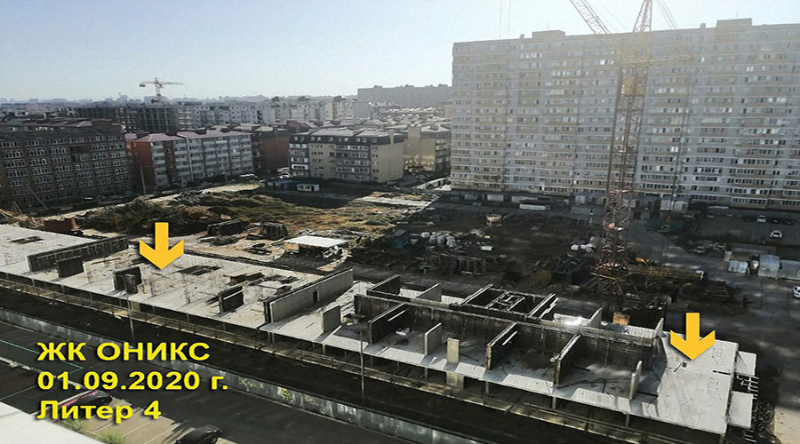 Отчет о строительстве ЖК «Оникс», сентябрь, 2020г.