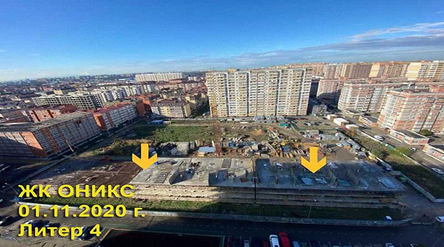 Отчет о строительстве ЖК «Оникс», ноябрь, 2020г.