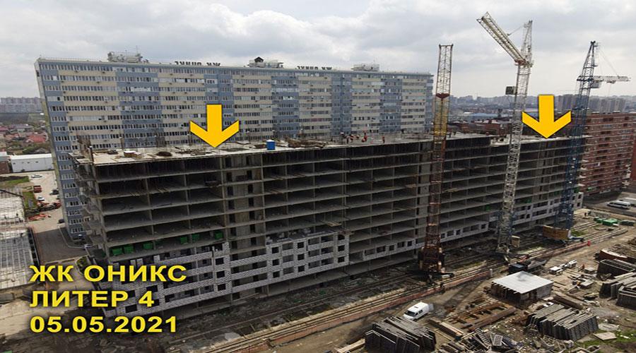 Отчет о строительстве ЖК «Оникс», май, 2021г.