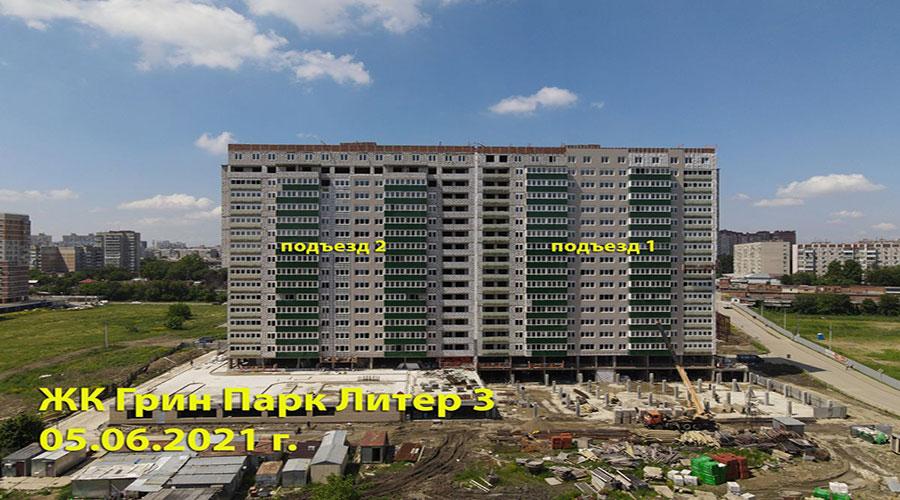 Отчет о строительстве ЖК «Грин парк», июнь, 2021г.