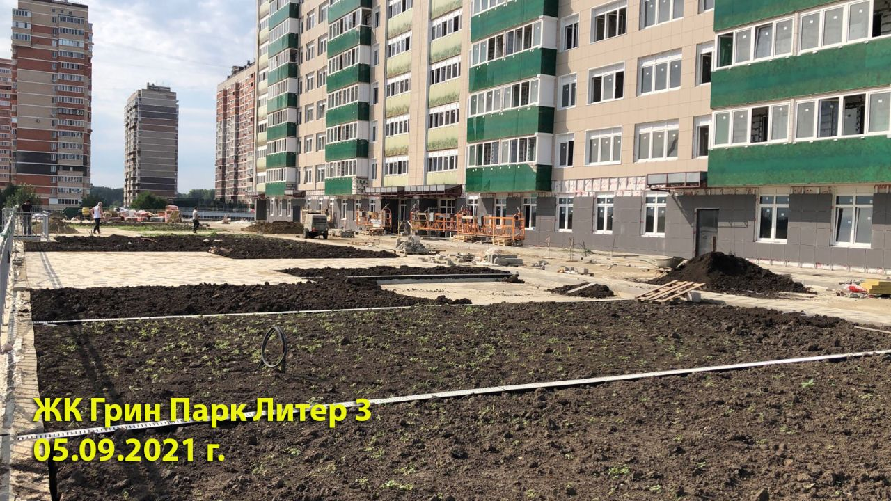 Отчет о строительстве ЖК «Грин парк», сентябрь, 2021г.