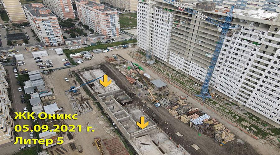 Отчет о строительстве ЖК «Оникс», сентябрь, 2021г.